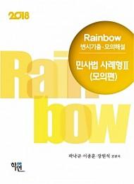 2018 Rainbow 변시기출·모의해설 민사법 사례형Ⅱ(모의편)