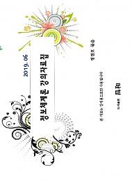 2019 06 정보체계론 강의자료집
