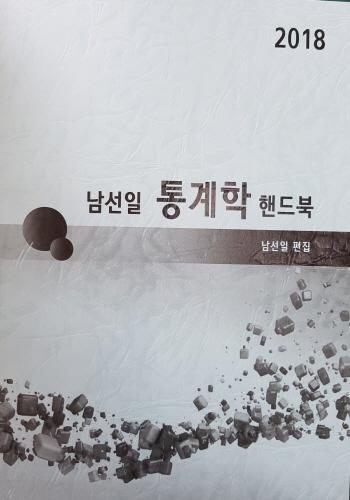 [2018] 남선일 통계학 핸드북