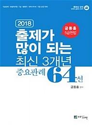 2018 출제가 많이 되는 최근 3개년 헌법 중요판례 64선