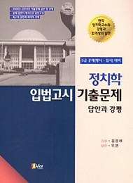 2019 5급공채 대비 정치학 입법고시 기출문제 답안과 강평