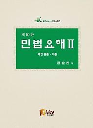 [제10판]민법요해 II(채권총론,각론)