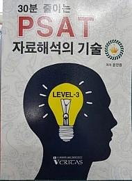 LEVEL 3 30분 줄이는 PSAT 자료해석의 기술