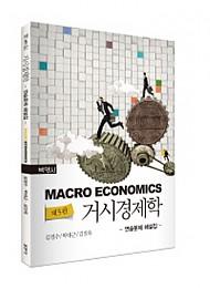 2015[제5판] 거시경제학 [연습문제 해설집]