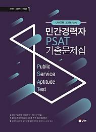 Union 민간경력자 PSAT 기출문제집(2018)