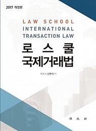 [2018] 로스쿨 국제거래법