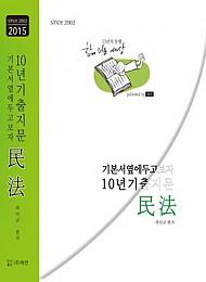 2016대비[기본서옆에 두고보자] 10년기출지문 민법