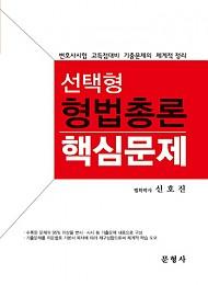 {변호사시험 고득점대비} 선택형 형법총론 핵심문제