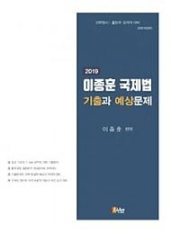 2018 이종훈 국제법 기출과 예상문제