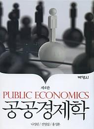 2014[제4판] 공공경제학 {양장}
