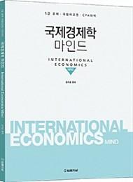 2019 국제경제학 마인드