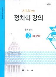 2017[제3판] 정치학강의[2]-기출문제편+연습문제편 (전2권)
