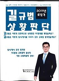 2019 길규범 상황판단 입법고시 엄선 250제