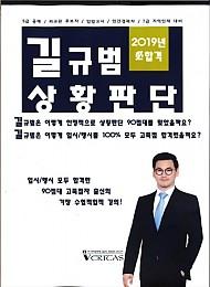 2019 길규범 상황판단  유형별 비기노트