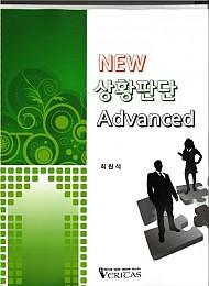 NEW 상황판단 Advanced