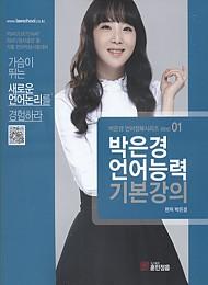 [2016] 박은경 언어능력 기본강의[PSAT·LEET·NIAT·SSAT]
