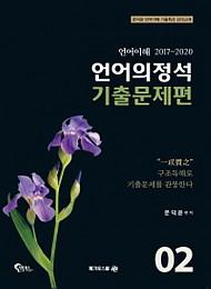 2019 제2판 언어의정석 기출문제편 02