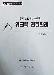 2018대비 GS2순환 행정법 워크북 관련판례