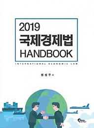 2019 국제경제법 HANDBOOK