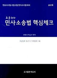 [2016] 최종정리 민사소송법 핵심체크:변호사/사법시험/변리사시험