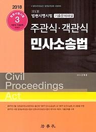 [2018] 법원시행시험 진도별 기출문제해설 주관식·객관식 민사소송법