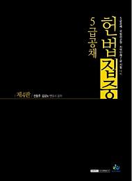 2019[제4판] 5급공채 헌법집중