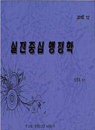 2018.12 실전중심 행정학