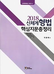 2018 신체계 형법 핵심지문 총정리