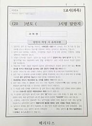 공인노무사 2차시험답안지(10부)