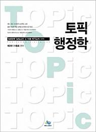 2019 제2판 토픽(TOpic)행정학