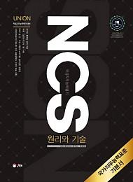 UNION NCS 원리와 기술