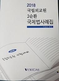 2018 국립외교원 2순환 국제법 사례집