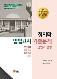 2020 정치학 입법고시 기출문제 답안과 강평