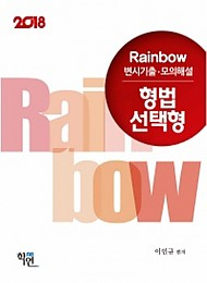 2018 Rainbow 변시기출ㆍ모의해설 형법 선택형