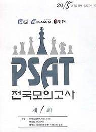 2016대비 PSAT 신작 전국모의고사 [제1회]