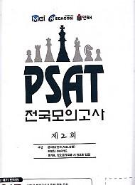2016대비 PSAT 신작 전국모의고사 [제2회]