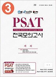 2018 PSAT 전국모의고사 제3차 문제지