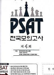2016대비 PSAT 신작 전국모의고사 [제4회]