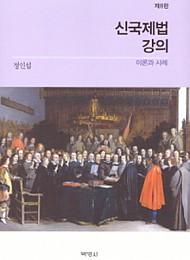 2018[개정제8판] 신국제법강의(이론과 사례)