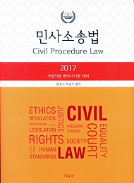 2017 민사소송법 [사법시험·변리사시험대비]