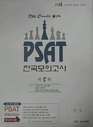 2016대비 PSAT 신작 전국모의고사 [제5회]