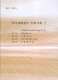 [2016]46기1~2학기 민사재판실무 수습기록 및 답안Ⅰ Ⅱ Ⅲ [전3권]