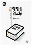 2019[제11판] 행정법 Workbook(워크북)