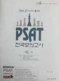 2016대비 PSAT 전국모의고사 제6회 [5급공채, 입법고시대비]