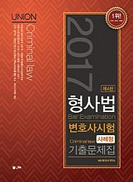 UNION 2017년 변호사시험 대비 형사법 사례형 기출문제집[제4판]