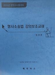 2016년 변호사시험대비 형사소송법 강의보조교재