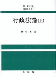 2016[제15판] 행정법론(上) {양장본}