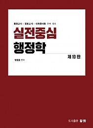 제10판 실전 중심 행정학