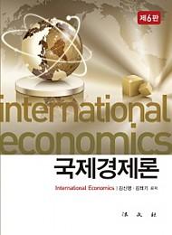 2016[제6판] 국제경제론 {양장}