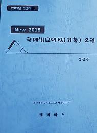 국제법 요약집(기출) 2 권